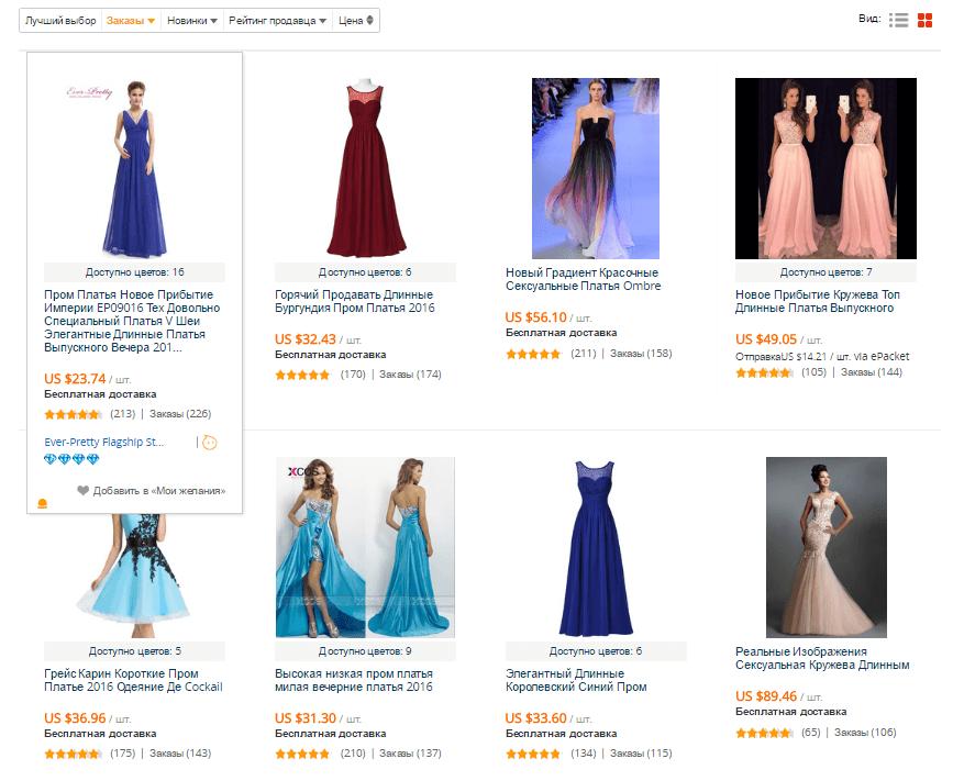 Поиск выпускного платья