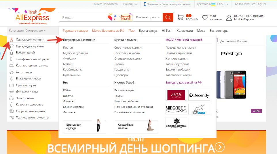 Поиск платья по категориям