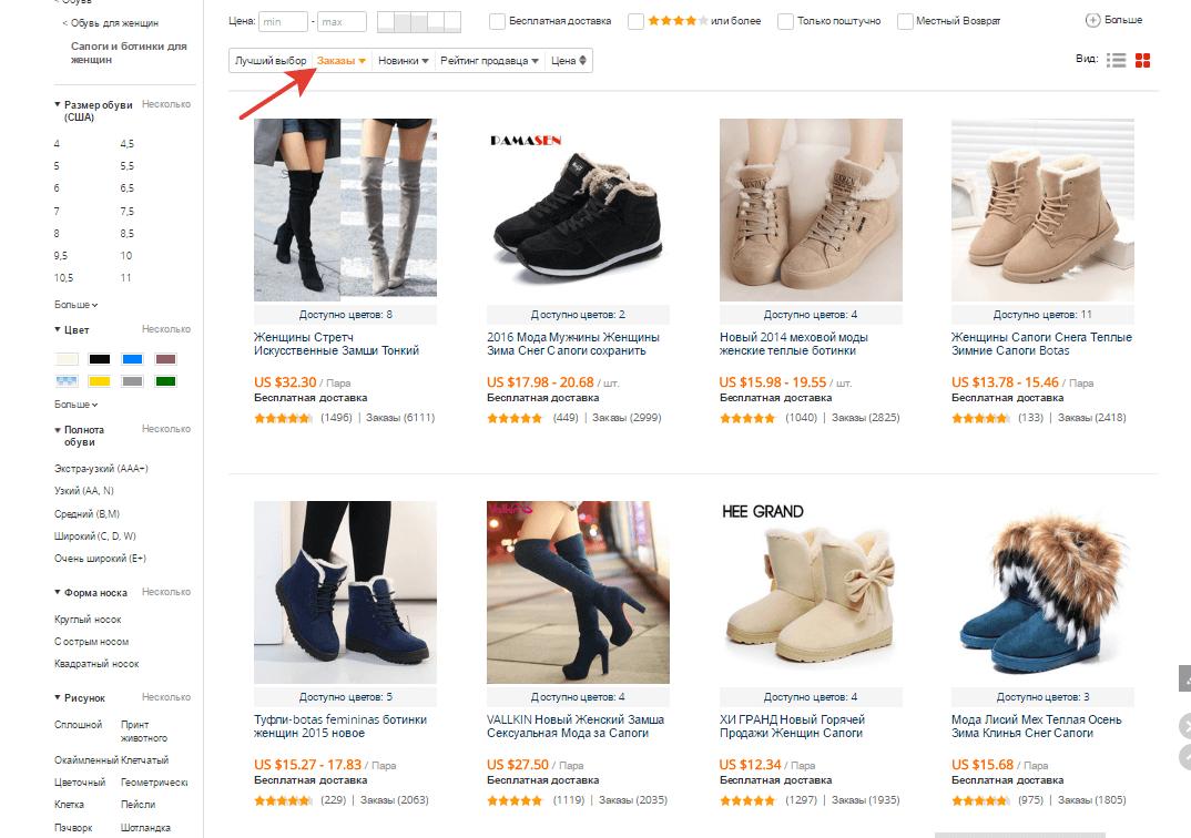"Выбор раздела ""Сапоги и ботинки"""