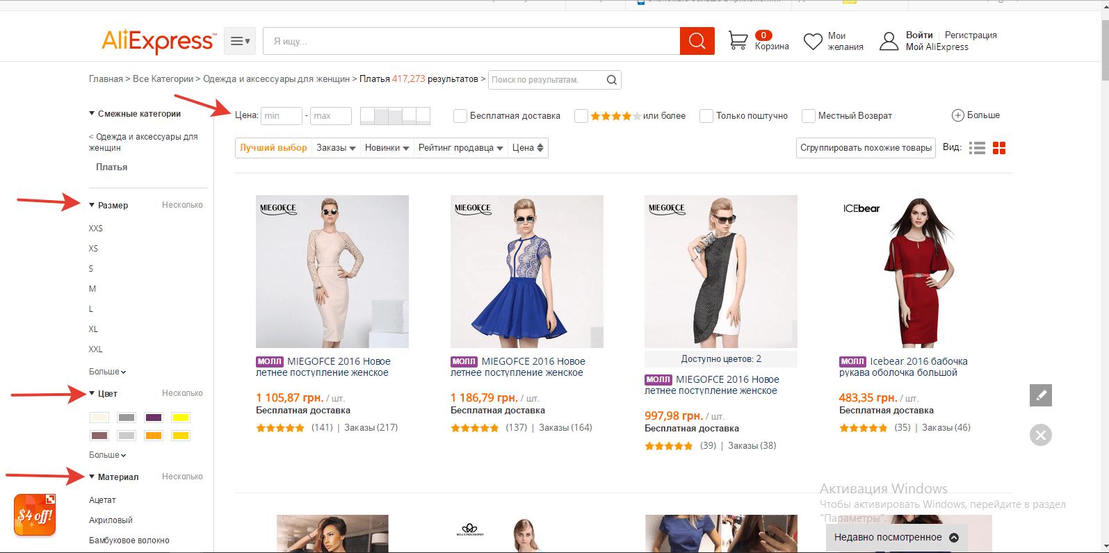 Выбор платья на aliexspress