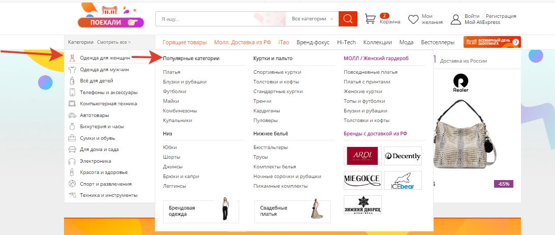 Выбор нужной категории товаров