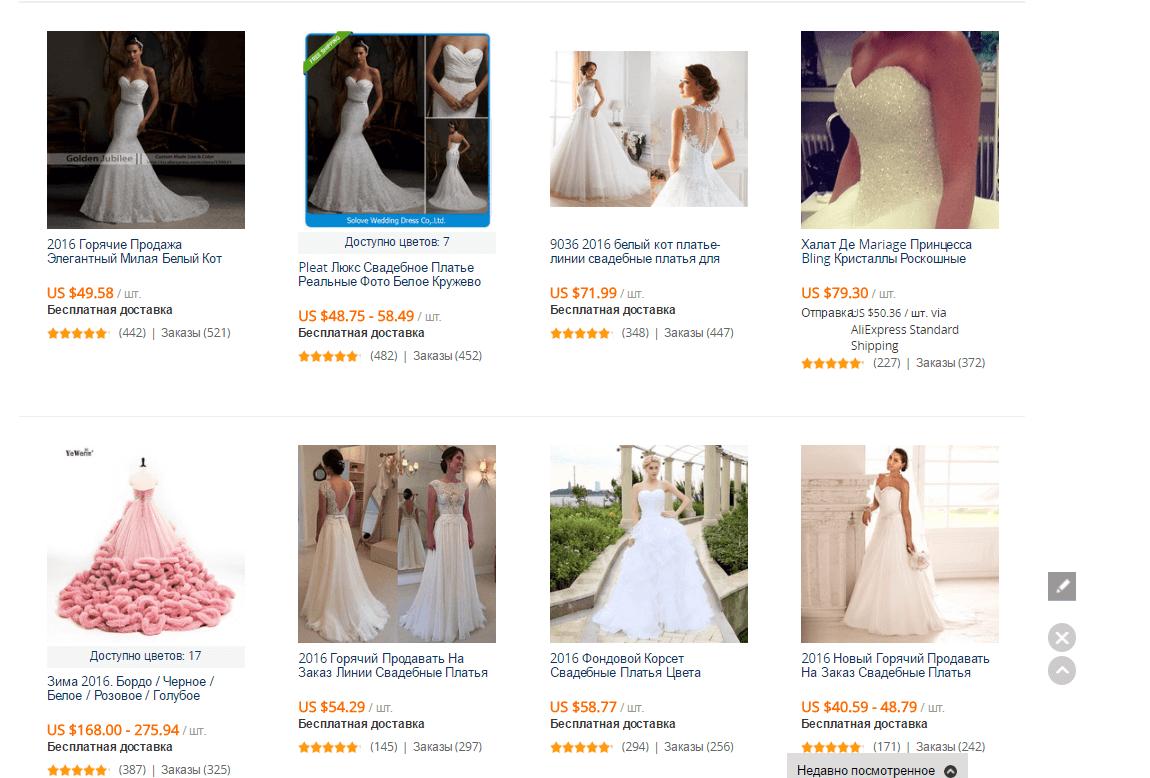 """Выбор подраздела """"Свадебные платья"""""""