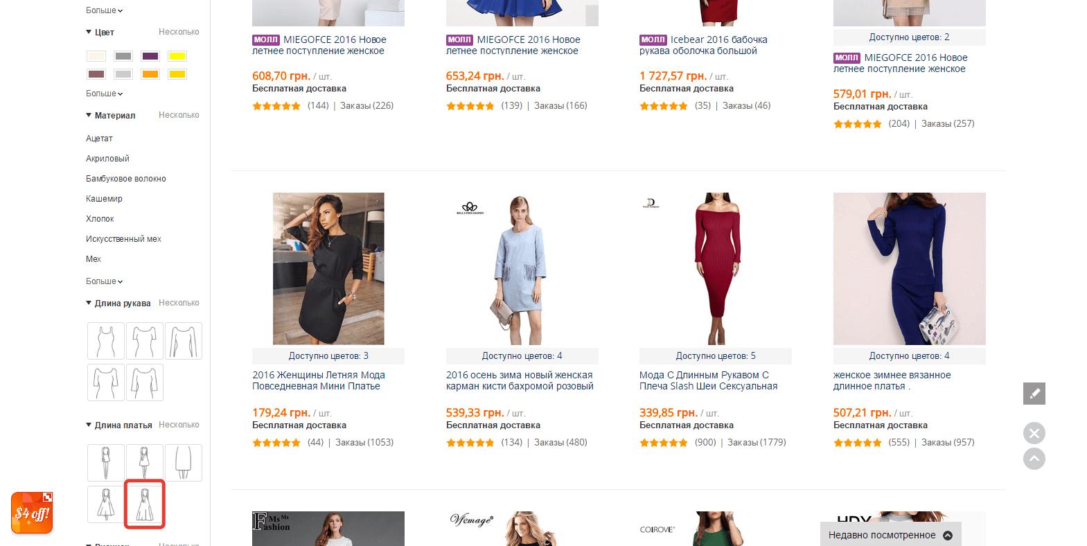 Выбор длинных платьев