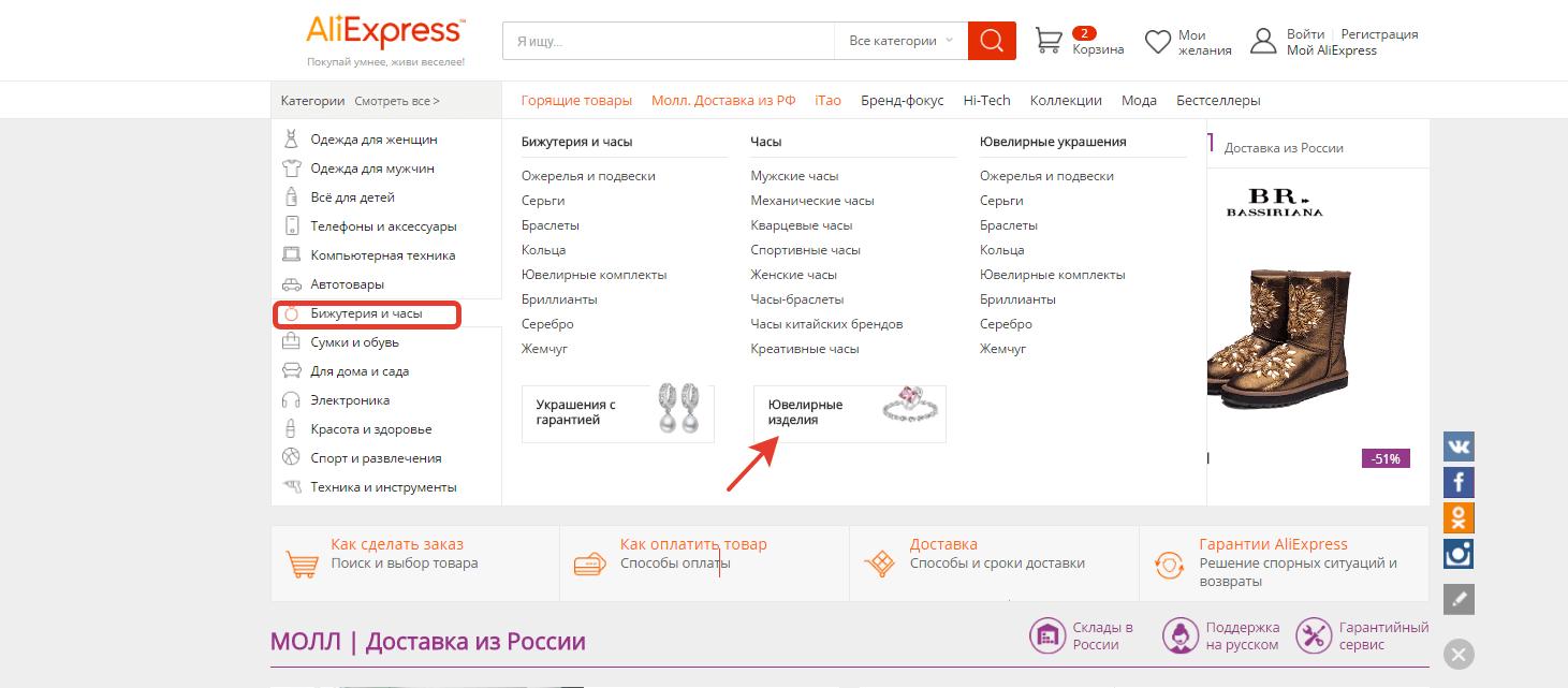 Аliexpress бижутерия: поиск товара