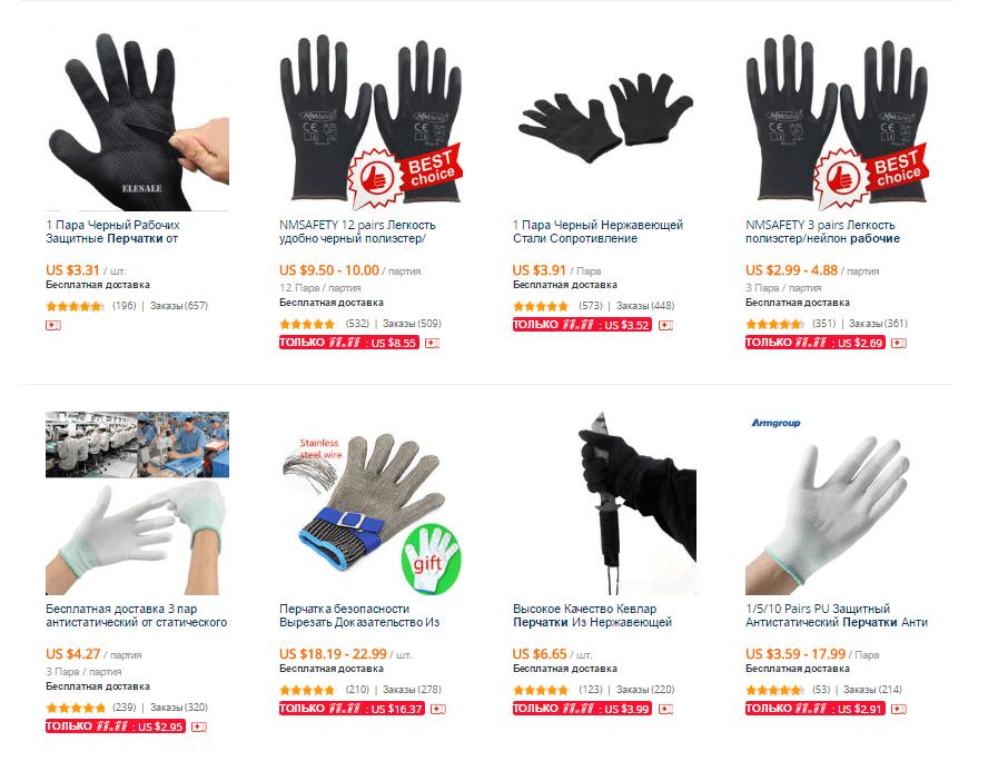 Поиск рабочих перчаток
