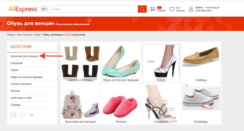 """Выбор категории """"Кроссовки для женщин"""""""