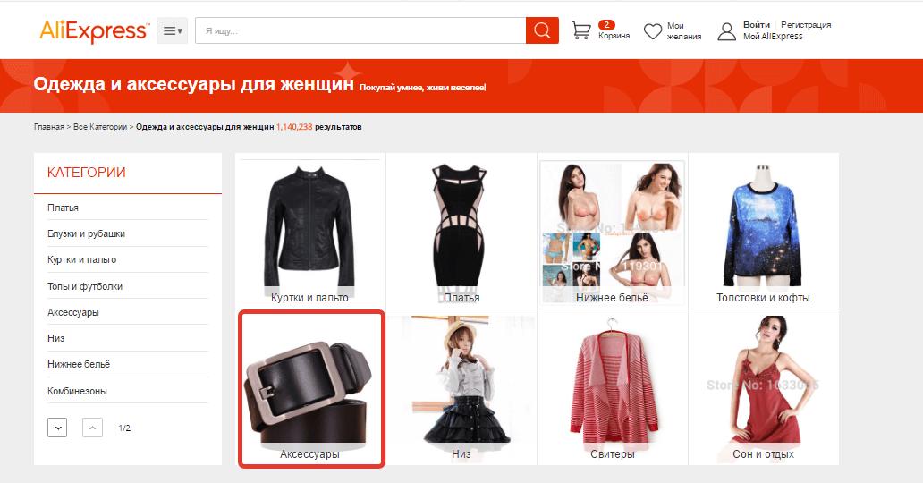 """Выбор раздела """"Аксессуары"""""""