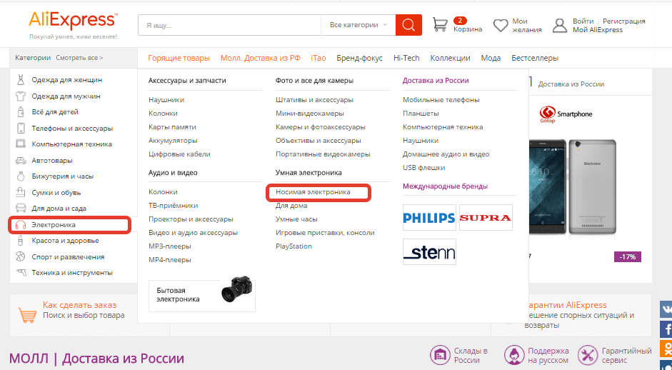 фитнес-трекеры Xiaomi на Aliexpress