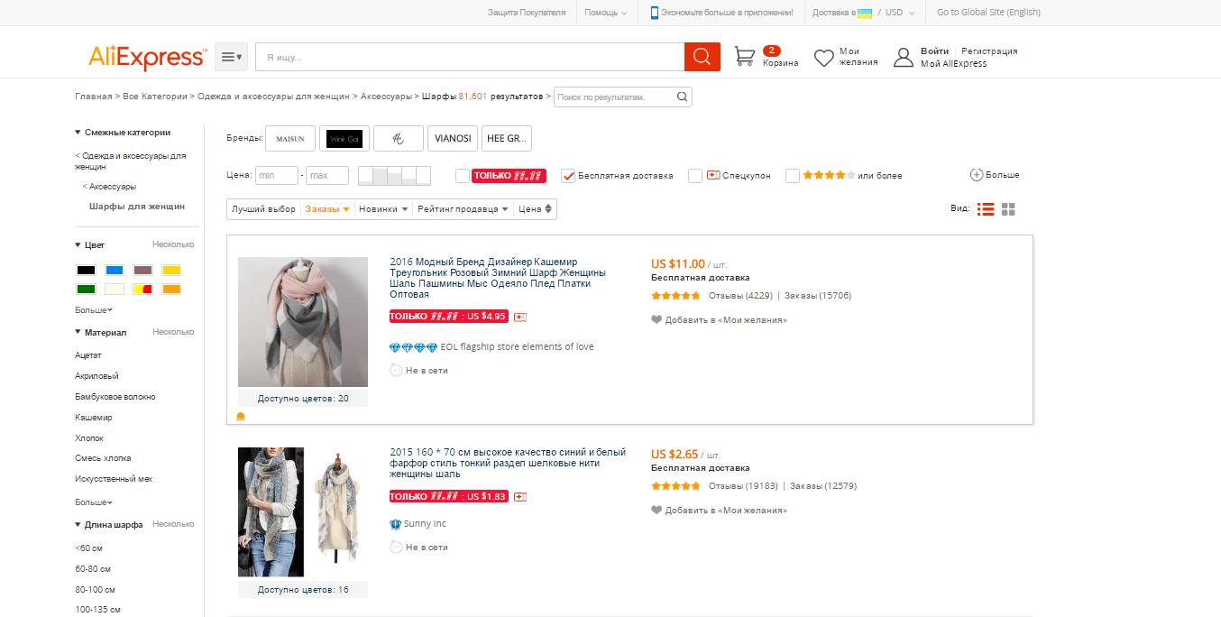 Выбор аксессуаров