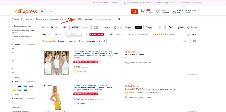 Поиск подходящей модели платья