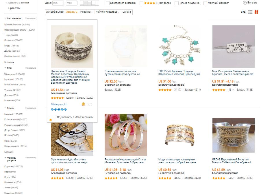 Самые популярные браслеты