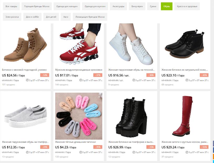 """Выбор вкладки """"Обувь"""""""