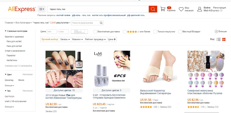Поиск конкретного товара