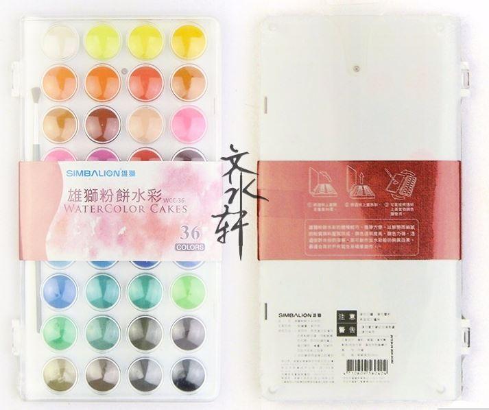Набор акварельных красок Simbalion ~ 900 руб