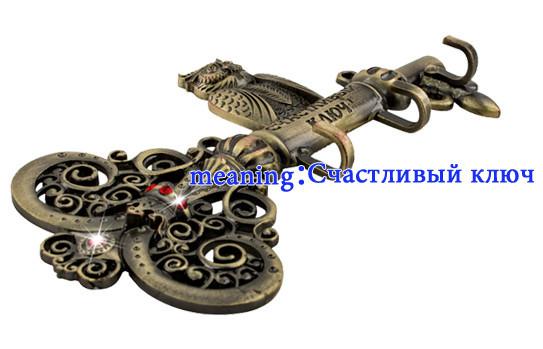 Металлическая ключница «Счастливый ключ» ~ 600 руб
